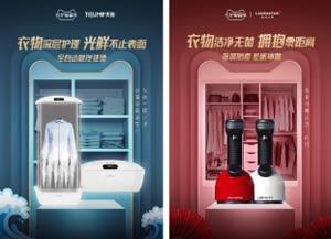 天猫小家电报告:新健康观念带动消毒机干衣机持续高增长
