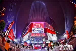 618京东电器线下门店卖爆了 各品类品牌销售直线飙升