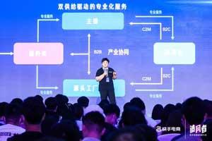 快手电商预投入亿级资金和千亿级流量赋能服务商成长
