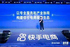 """快手电商服务商大会在杭召开 """"三个大搞""""构成2021快手电商关键词"""
