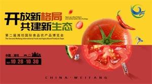 第二届潍坊国际食品农产品博览会将开幕 开启农业对外开放新征程