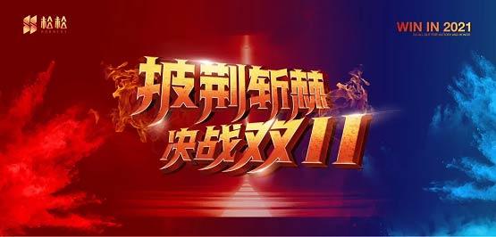 赢战2021丨松松全员参战,披荆斩棘,决战双十一!