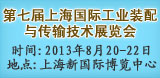 第七届上海国际工业装配与传输技术展览会