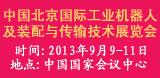 中国北京国际工业机器人及装配与传输技术展览会