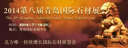 2014第八届中国青岛国际石材工业及机械设备展览会