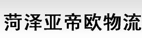 菏泽到临沂物流专线货运快递快运菏泽热久久视久久精品2019