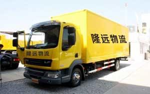 隆远物流自备车辆60多部。拥有大型停车场及货物储存库