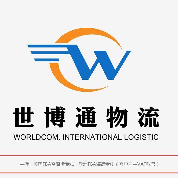 深圳市世博通国际货代有限公司