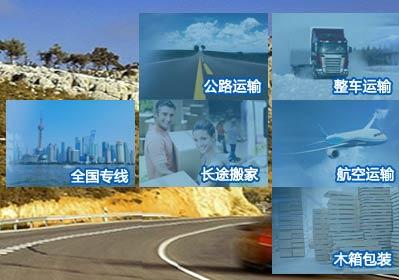 天津全速达货运有限公司