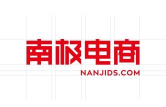 南极电商(上海)有限公司