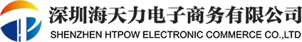 深圳海天力电子商务有限公司