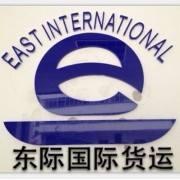 广州东际国际物流有限公司