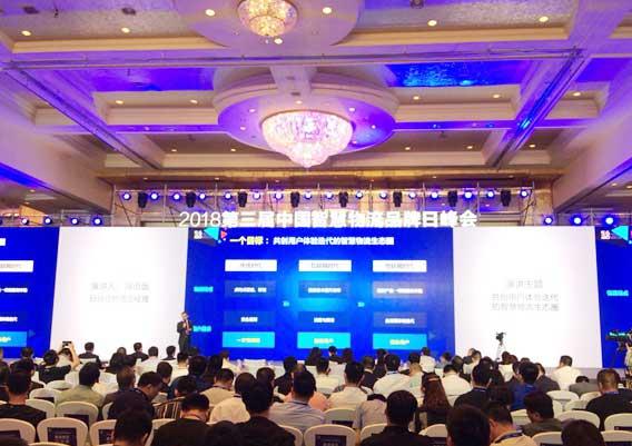 第三届中国智慧物流品牌日峰会在北京召开