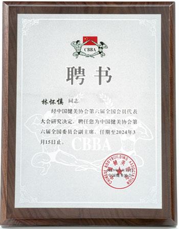 赛普健身创始人林怀慎受聘为中国健美协会副主席