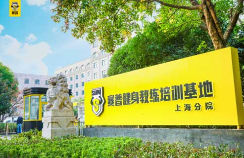赛普健身教练培训基地成为中国健美协会副主席单位