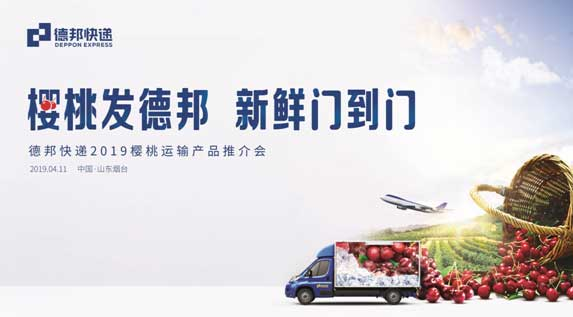 樱桃农、企的福音:德邦快递出炉生鲜运输解决方案
