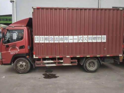日日顺物流为迪拜支援物资紧急配送