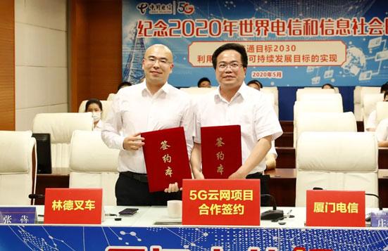 林德与中国电信达成战略合作 全面开启5G物流新时代