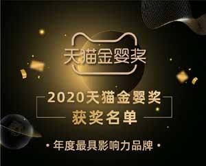 2020年度#天猫金婴奖#获奖名单颁布,揭示母婴亲子行业未来方向