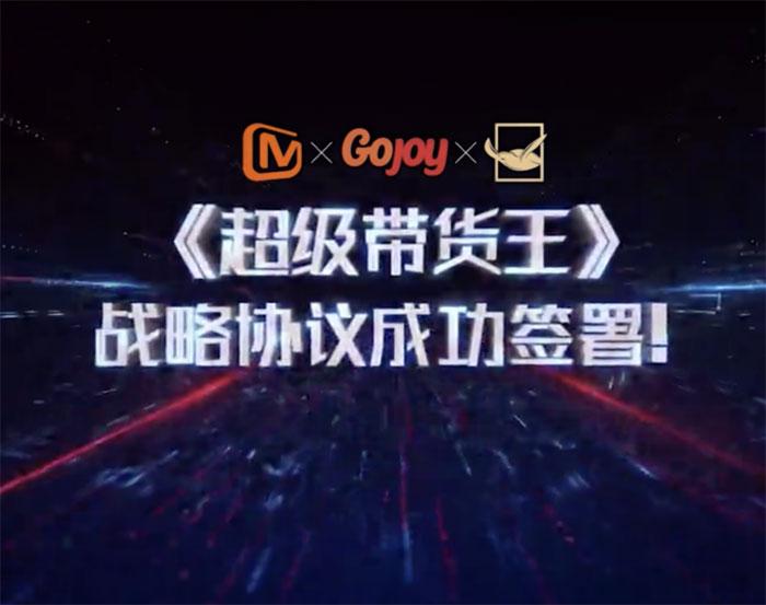 芒果TV将播出抖音大型直播选秀综艺节目《超级带货王》