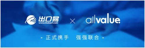 出口易联合有赞AllValue,携手助阵中国品牌扬帆出海