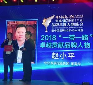 """赵小平荣获""""2020年(第十五届)中国品牌年度人物""""奖项"""