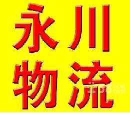 聊城到青岛物流专线/临沂永川聊城分公司