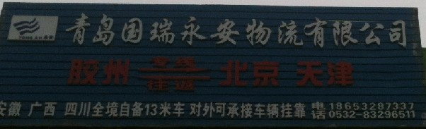 胶州至北京天津物流专线
