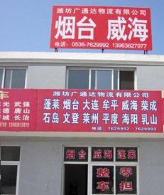 广通达物流/潍坊到济南物流专线每天一班