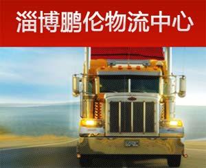鹏伦物流/淄博鹏伦物流/鹏伦货运中心/淄博鹏伦物流公司