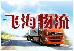 聊城货运代理、大型货物运输、聊城大件运输公司电话:13863532580
