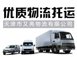 天津货物配载、天津行李托运、商品车运输、天津港口货物运输