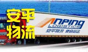 安平物流有承接海运、空运、陆运的国际、国内货运代理业务