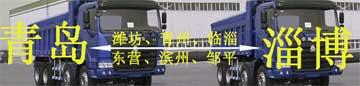 青岛到日照专线,青岛到淄博专线的物流货运公司