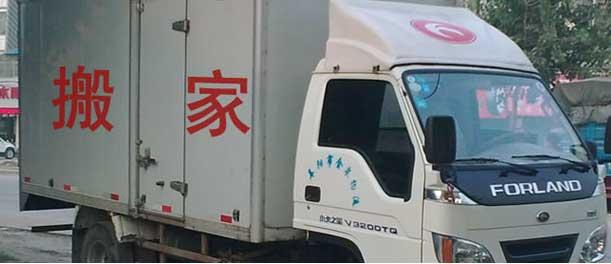 接受各种货品或家庭物品的长短途运送-聊城大众搬家公司