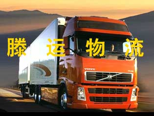 枣庄滕运物流提供直接的门到站、门到门配送业务