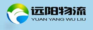潍坊远阳物流公司承接各种大,中,小件货物的公路运输业务