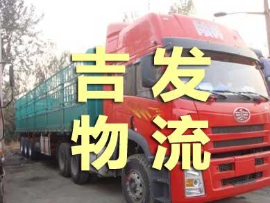 吉发物流为客户提供烟台物流规划、货物运输、分销配送