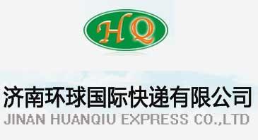 济南环球国际快递有限公司所有国际快件均免费上门取件