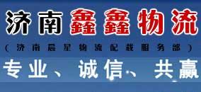 济南仓储库房,为您提供仓储,配送,全国分流的全方位立体物流服务