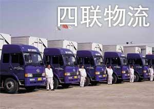 四联物流主营设备、工厂搬家、包厂运输、仓储
