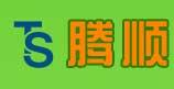 济南腾顺物流提供代收货款、仓储包装、同城速递