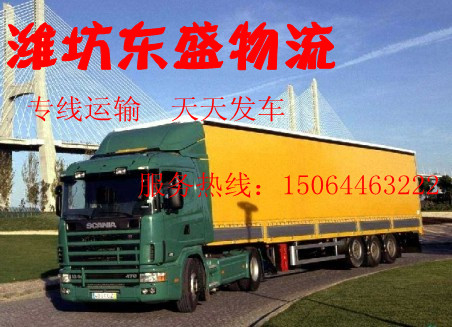 潍坊到安徽铜陵整车零担物流公司