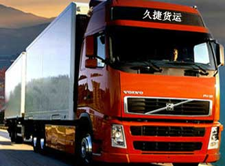 久捷货运自备板车30余部,可承接大件运输-吊装-搬运一条龙服务