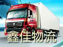 提供济南天桥区仓储、配送、装卸、物流加工、代收货款、信息资讯等全方位物流服务