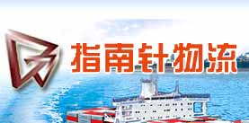 指南针物流有整车、零担的配送业务、代办货物运输保险