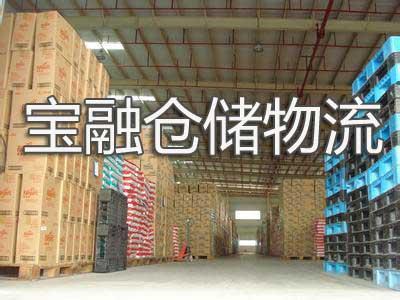 宝融仓储物流具有丰富的运输、分拔,装卸及配送经验