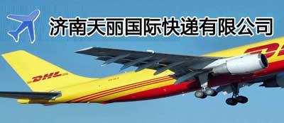 天丽国际快递主要经营国际货物运输、包裹快递、代理国际DHL UPS  TNT .EMS