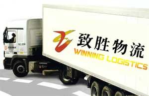 临沂致胜物提供集物流信息、物流服务、仓储配送、全程运输