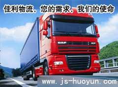 昆山佳利物流货运代理、整车零担、全国各地物流配送